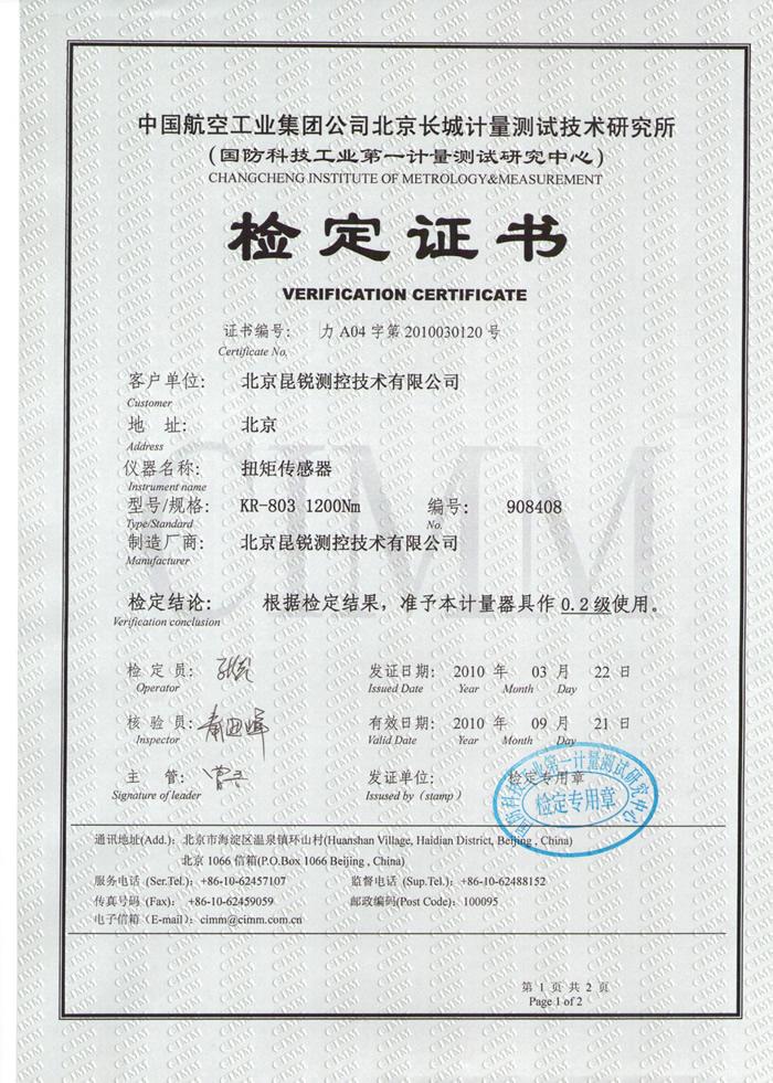 檢定證書(shu)