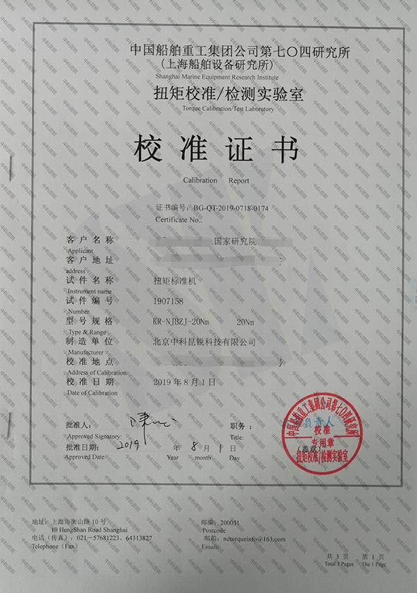 20N.m扭矩標(biao)準(zhun)機(ji)校準(zhun)證書(shu)