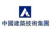 中國建(jian)築技術集團